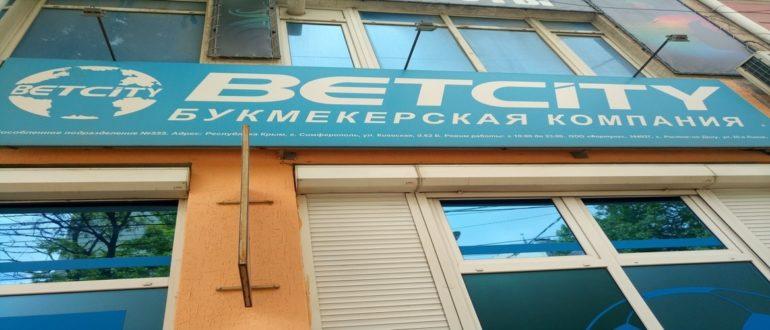 Лучшая БК России