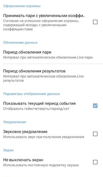 Обзор приложения букмекерской конторы «Бетсити» для Android