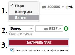 Бонус 500 рублей при регистрации в БК«Бетсити»