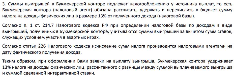 контор правила выплаты букмекерских