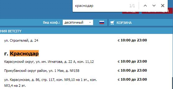 Где в Краснодаре находятся букмекерские конторы «Бетсити»?