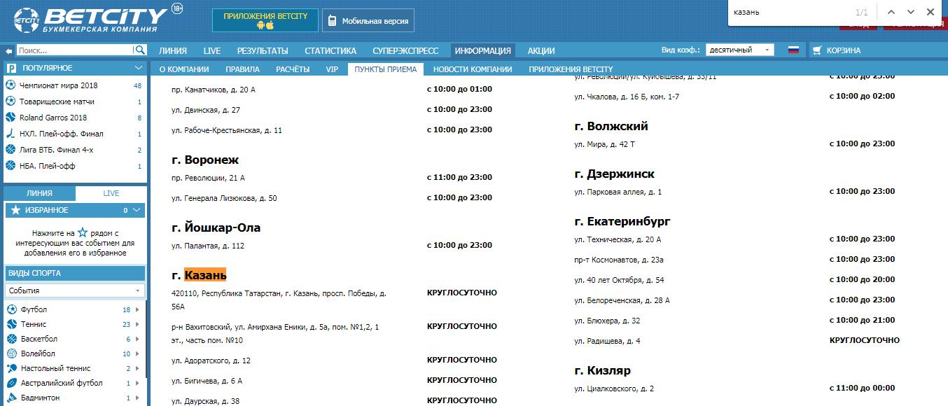 Бетсити адреса в воронеже [PUNIQRANDLINE-(au-dating-names.txt) 41