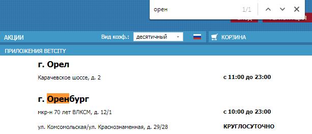 Адреса букмекерских контор оренбург [PUNIQRANDLINE-(au-dating-names.txt) 41