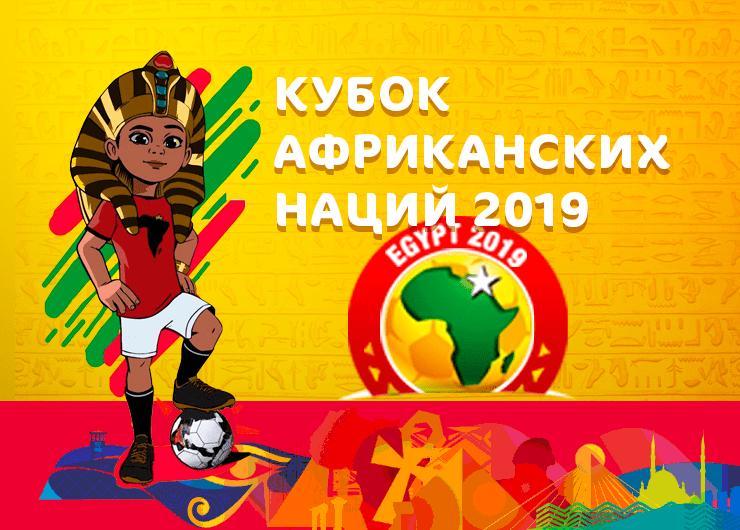 Бетсити Ставки на Кубок Африки