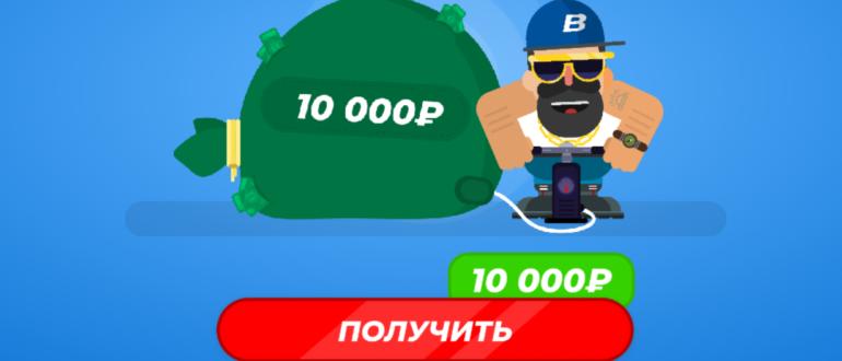 Бетсити Фрибет 10000