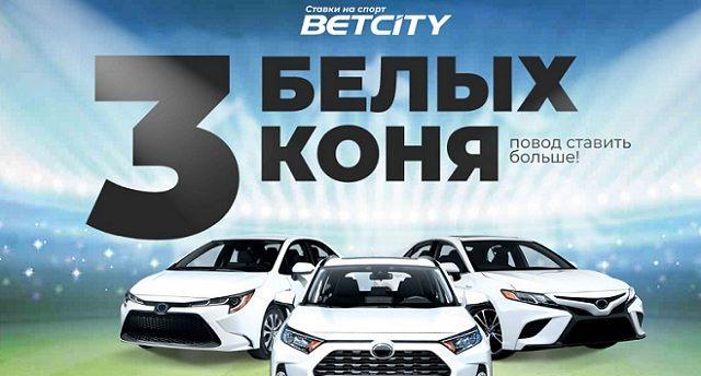 Три автомобиля от Бетсити