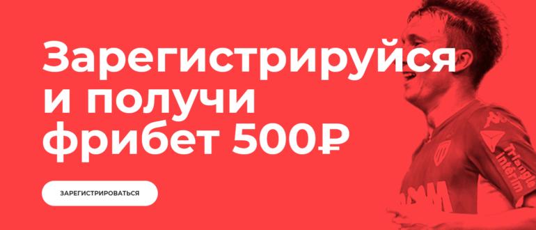 Бонус Бетсити 500