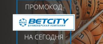 Промокод Бетсити