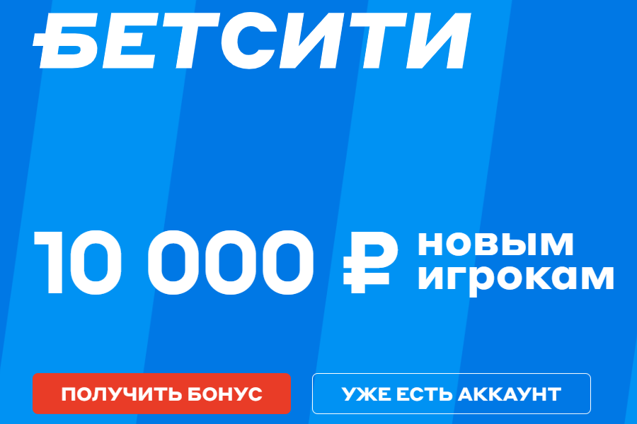 10 000 Бетсити новым игрокам